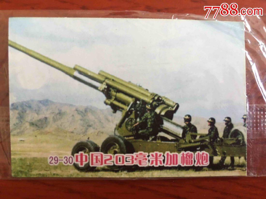 华丰兵器卡特殊版本,售出不退换,能看清出价、墨迹小号拉黑(au19697502)_