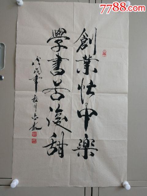 北京知名��法家,李占�P作品尺寸78×48(au19700114)_