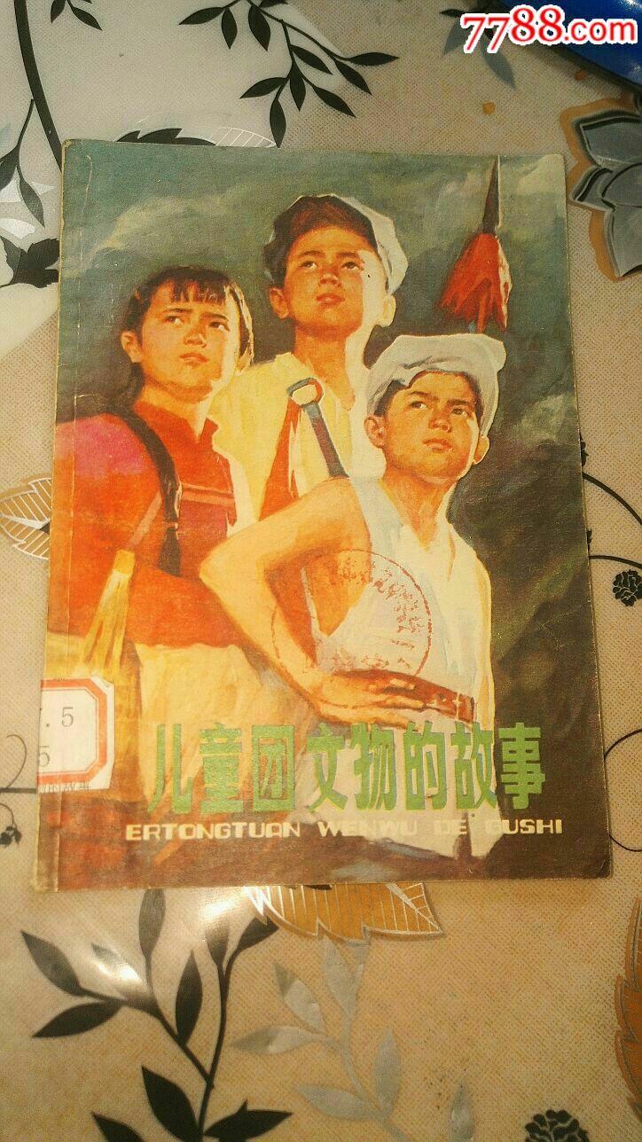 儿童团文物的故事(au19699970)_