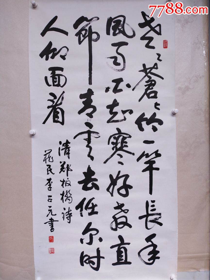 精品来袭李占元精品书法,四尺整张,佳作可藏(au19700976)_