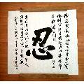 书法作品-¥50 元_字画书法_7788网
