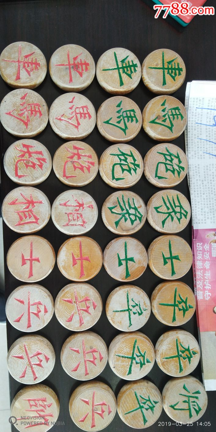 5.7厘米水曲柳�L白山象棋(au19703797)_