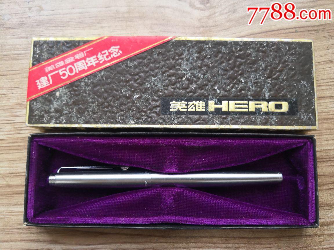 英雄金笔,建厂50周年纪念,未使用带原盒_价格524元_第1张_