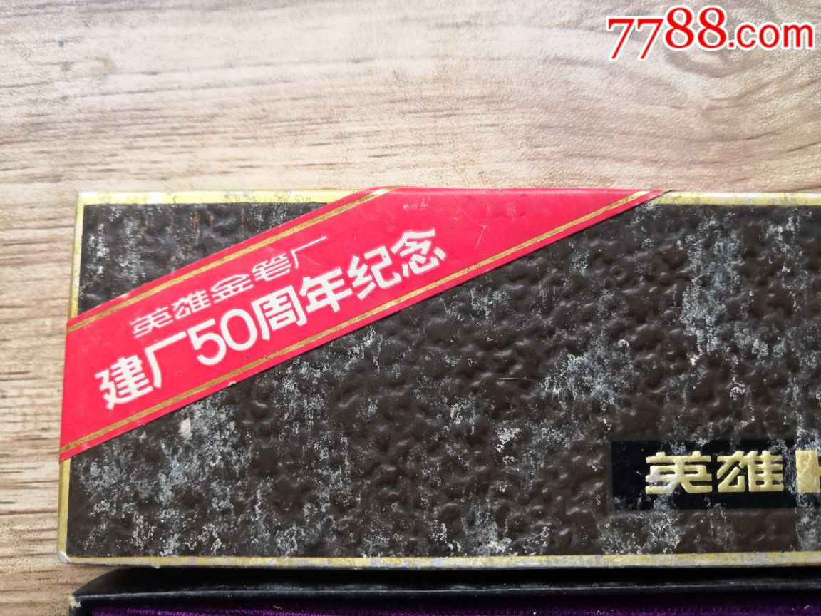 英雄金笔,建厂50周年纪念,未使用带原盒_价格524元_第2张_