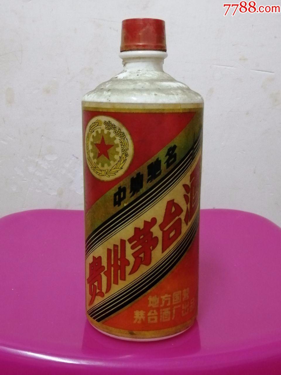 70年代,茅台瓶子一个,(au19709296)_