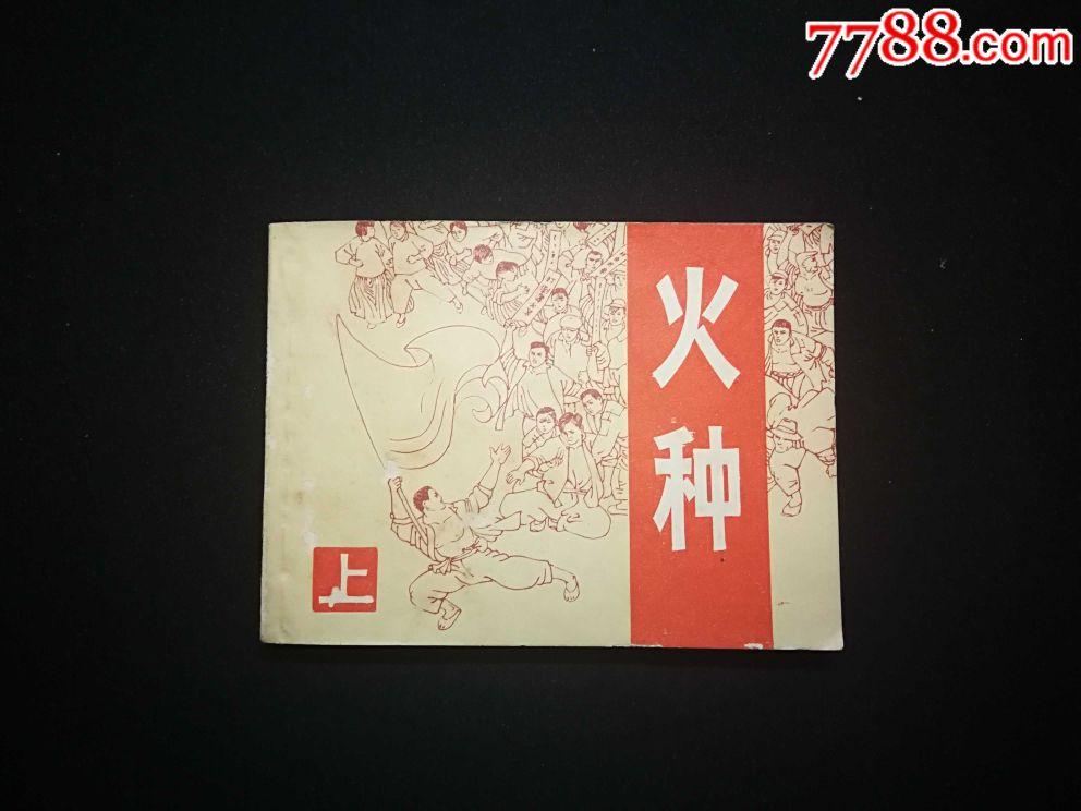 火种上(名家获奖本)(au19712033)_