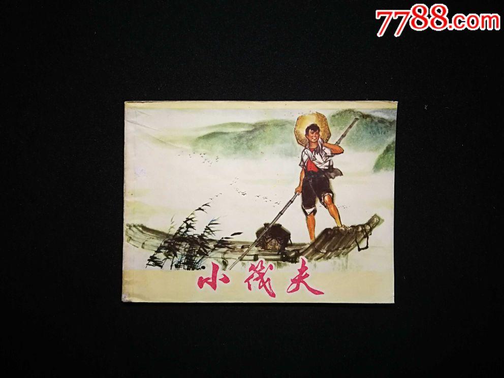 小筏夫(au19712086)_