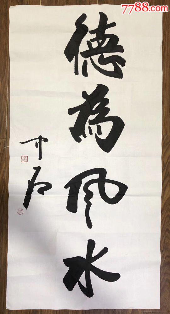欧阳中石,手绘书法137×68专用纸,带中美协信封!(zc19717327)_