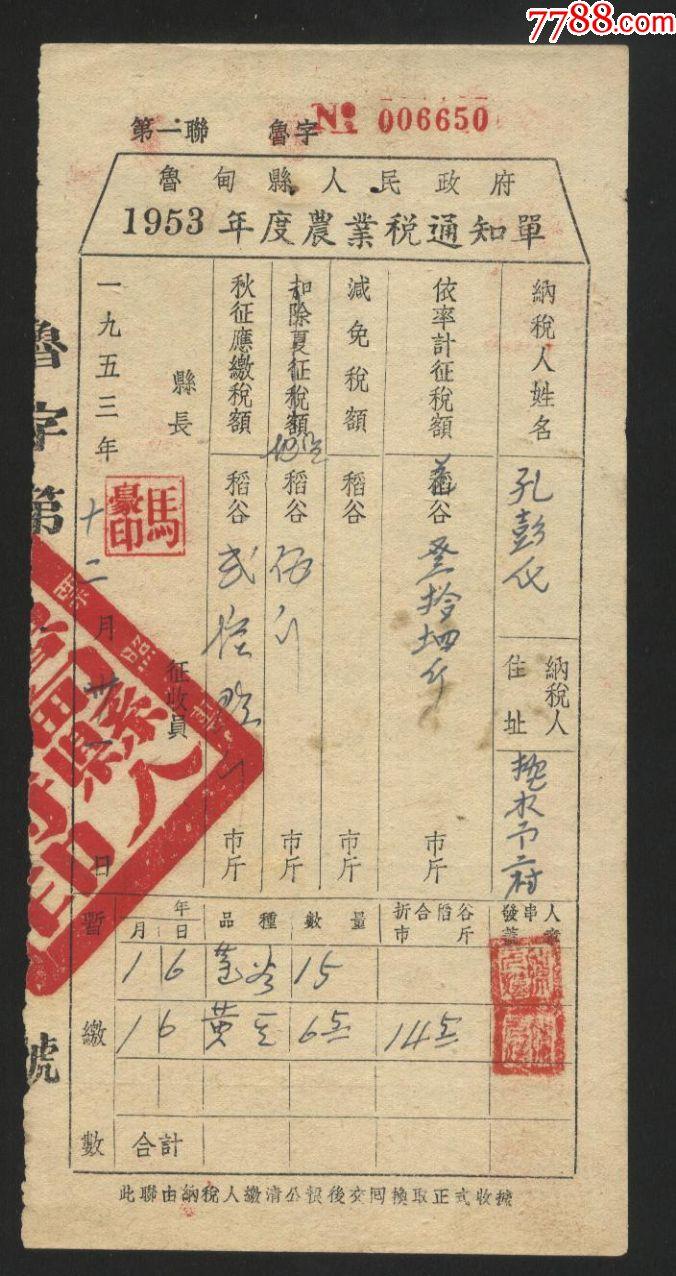 1953年度农业税通知单,云南省?#36710;橄?#30340;(au19717647)_
