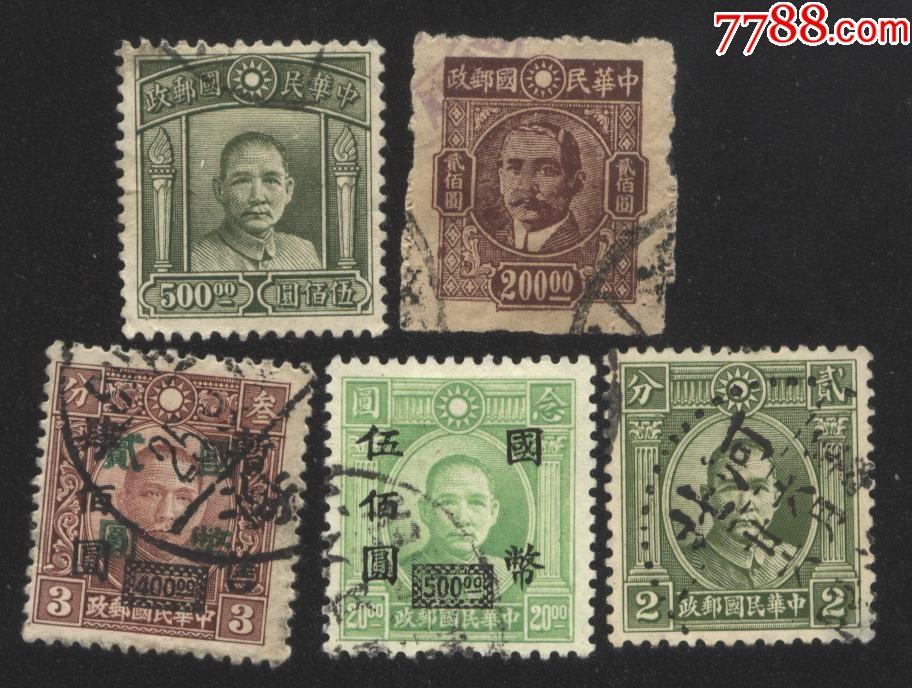 民国邮票5张(au19717732)_