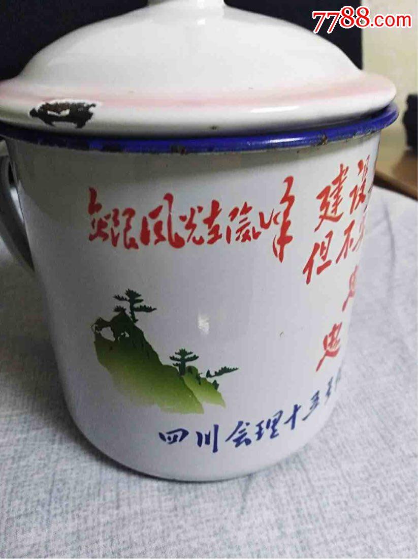 稀少文革成都搪瓷厂搪瓷缸_第3张_