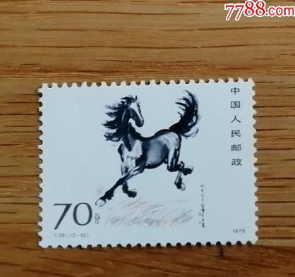 【】T.28(10-10)奔马【70分】(原胶全品新票)(au19718891)_