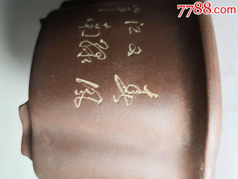 文革海棠口紫砂盆(刻花鸟):口16/11/高9cm完整_价格434元_第8张_