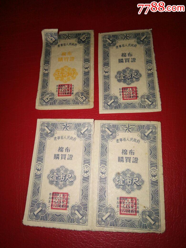 50年代辽宁省人民政府棉布购买证4枚(au19719437)_