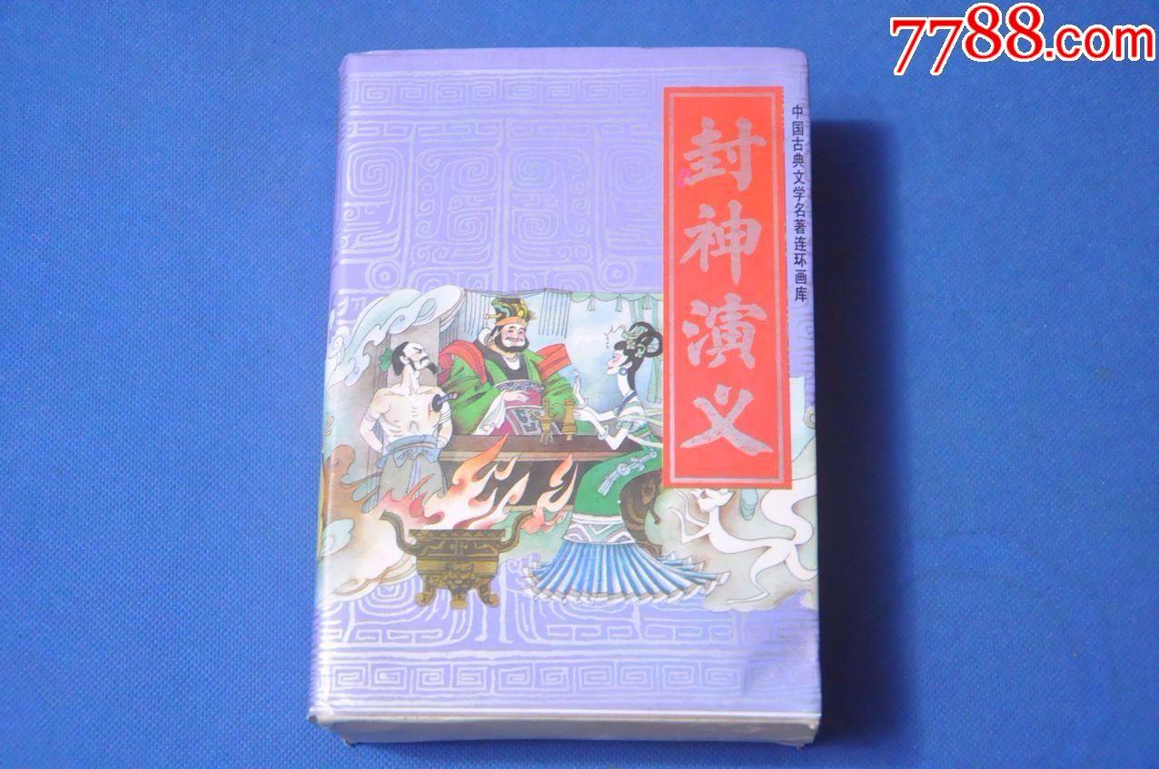 封神演义(盒装15册全)――人民美术出版社(au19719539)_