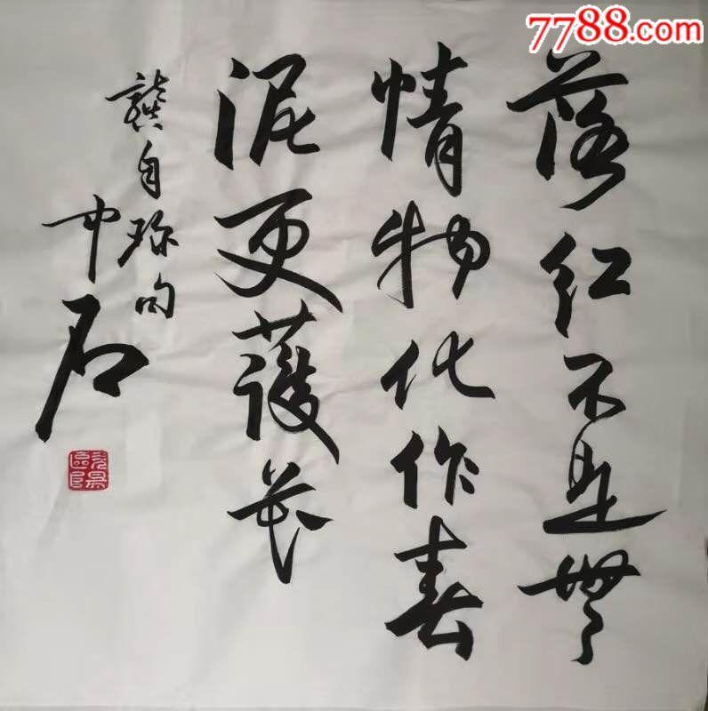 精品来袭欧阳中石精品书法,价不高(au19719774)_