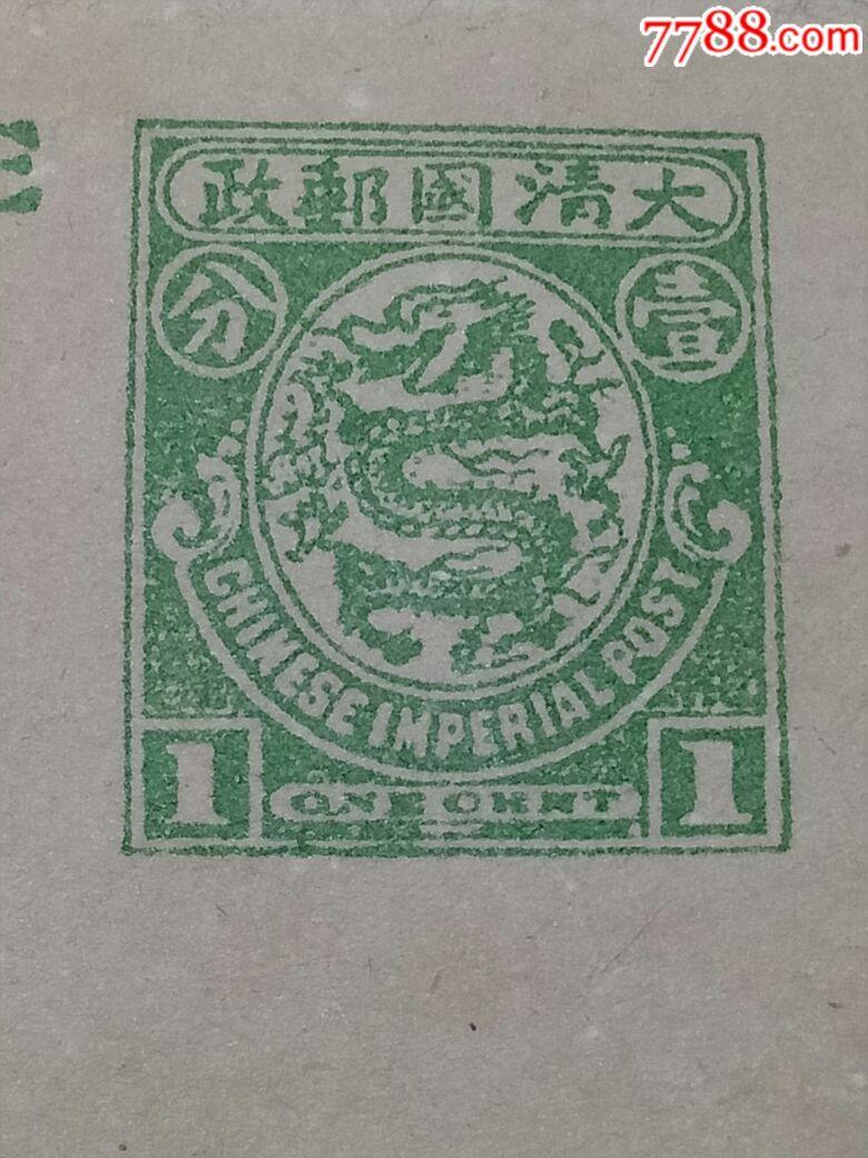 清代邮资明信片,品相如图_价格10元_第2张_