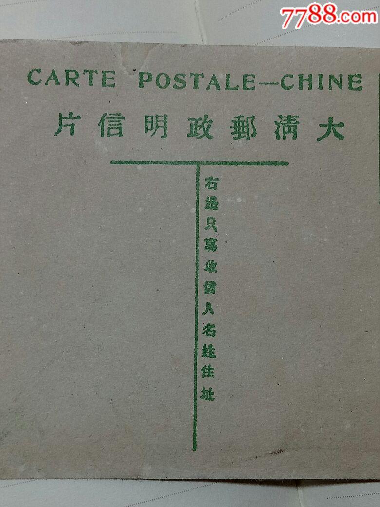 清代邮资明信片,品相如图_价格10元_第4张_