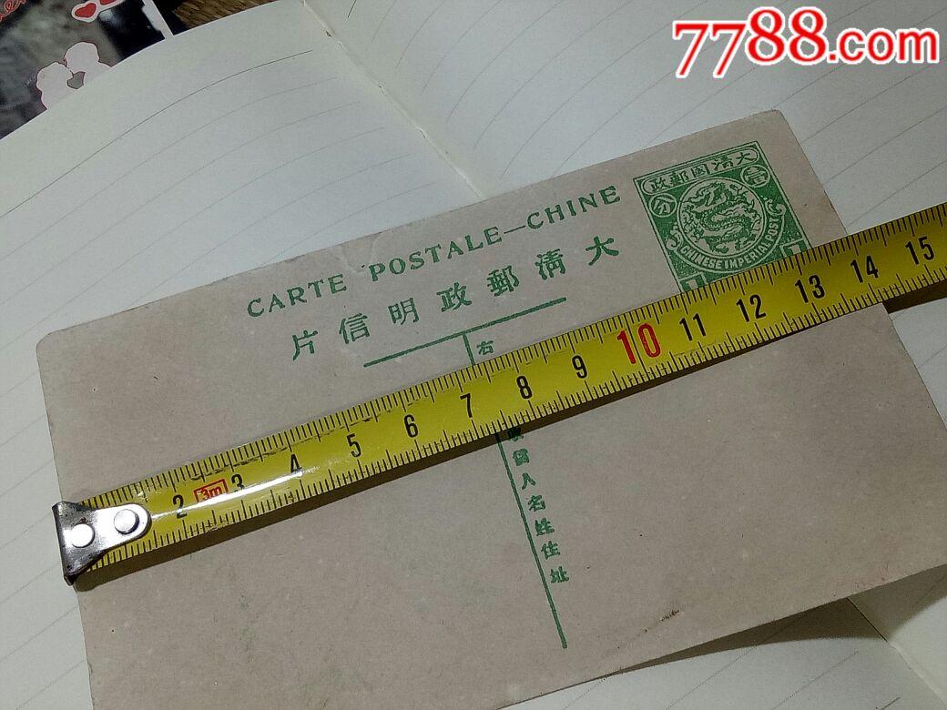 清代邮资明信片,品相如图_价格10元_第6张_
