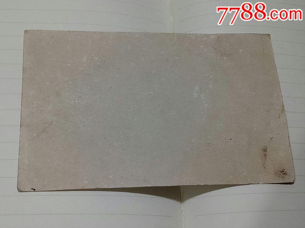 清代邮资明信片,品相如图_价格10元_第12张_