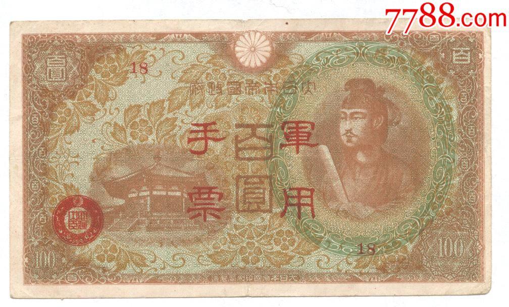 抗战时期的军用手票100元(au19725232)_