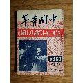 ●中国青年第一刊:《中国青年》1951年68、69合刊【庆祝中共建党三十周年】!(au19729689)_7788收藏__中国收藏热线