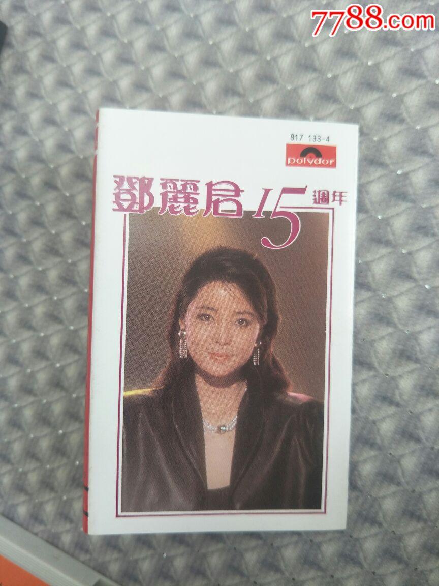 邓丽君15周年(下)早期港版磁带美品珍藏(au19733001)_