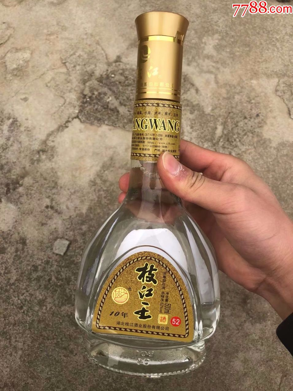 2014年湖北枝江王老酒1瓶5年老酒陈酒纯粮酿