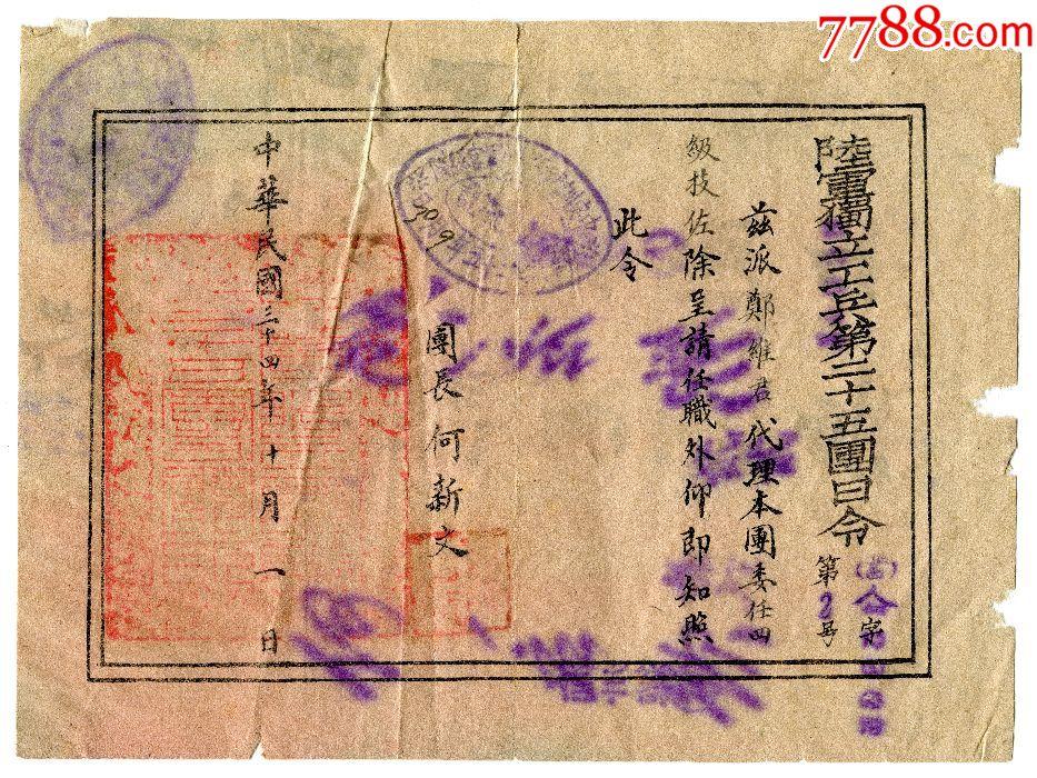 陆军独立工兵笫二十五团日令(au19741330)_