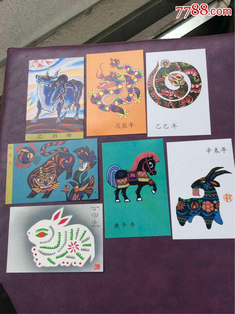 生肖明信片一批(au19745271)_