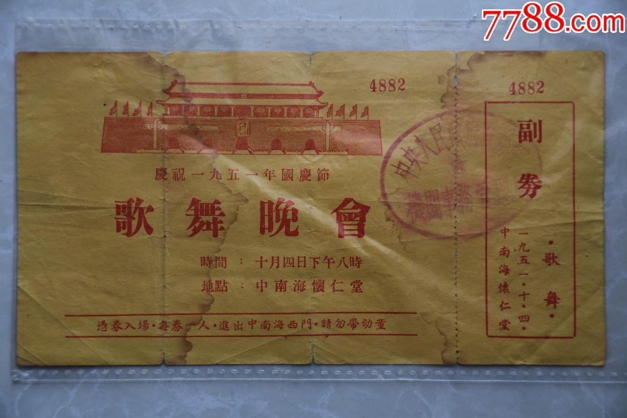 1951年国庆节歌舞晚会券_价格1594元_第1张_