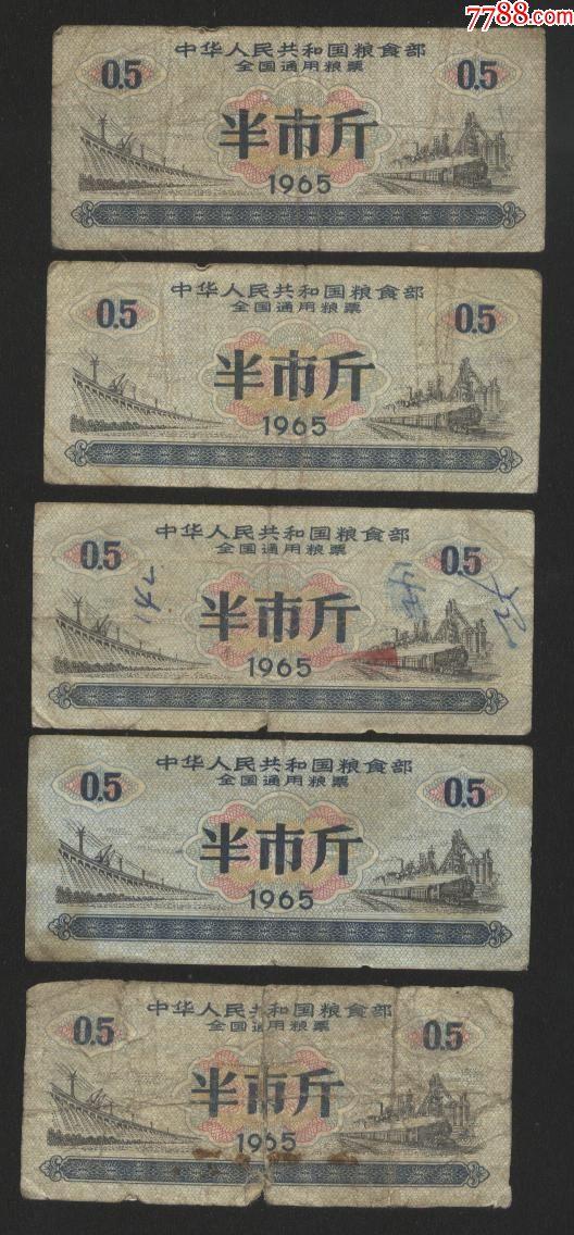 少�品�N--1965年全��通用�Z票半市斤5��(au19757445)_