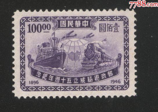 民���]票--�]政�局成立50周年�o念--100元(au19757548)_