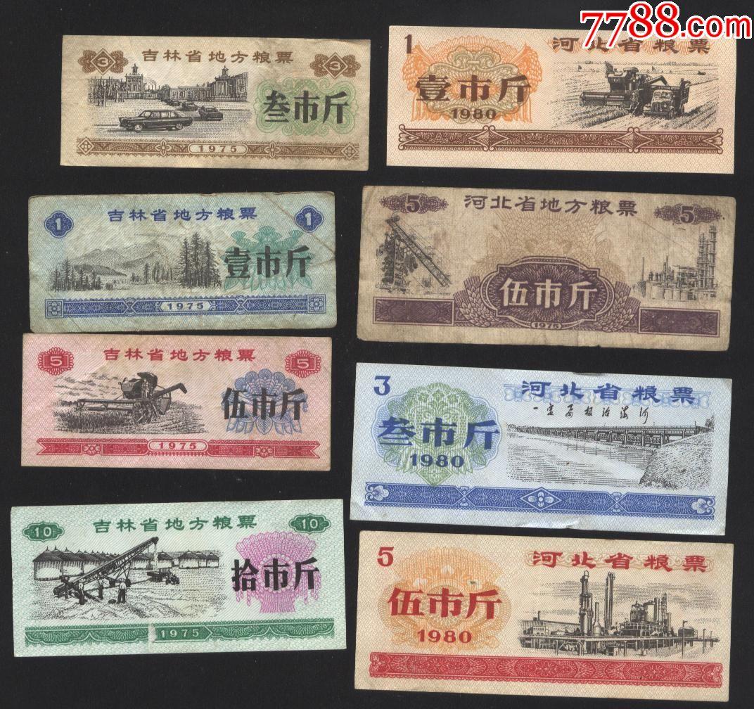 吉林省、河北省地方�Z票各4��(au19758865)_