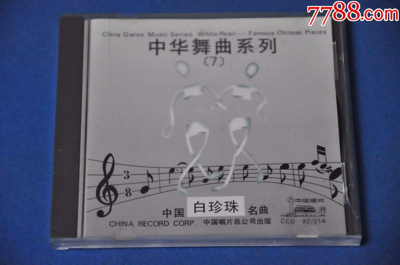 中华舞曲系列7中国白珍珠名曲——中国唱片总公司(au19760220)_