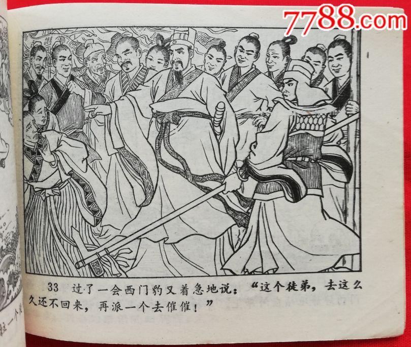 西门豹治邺初中五百作文字图片