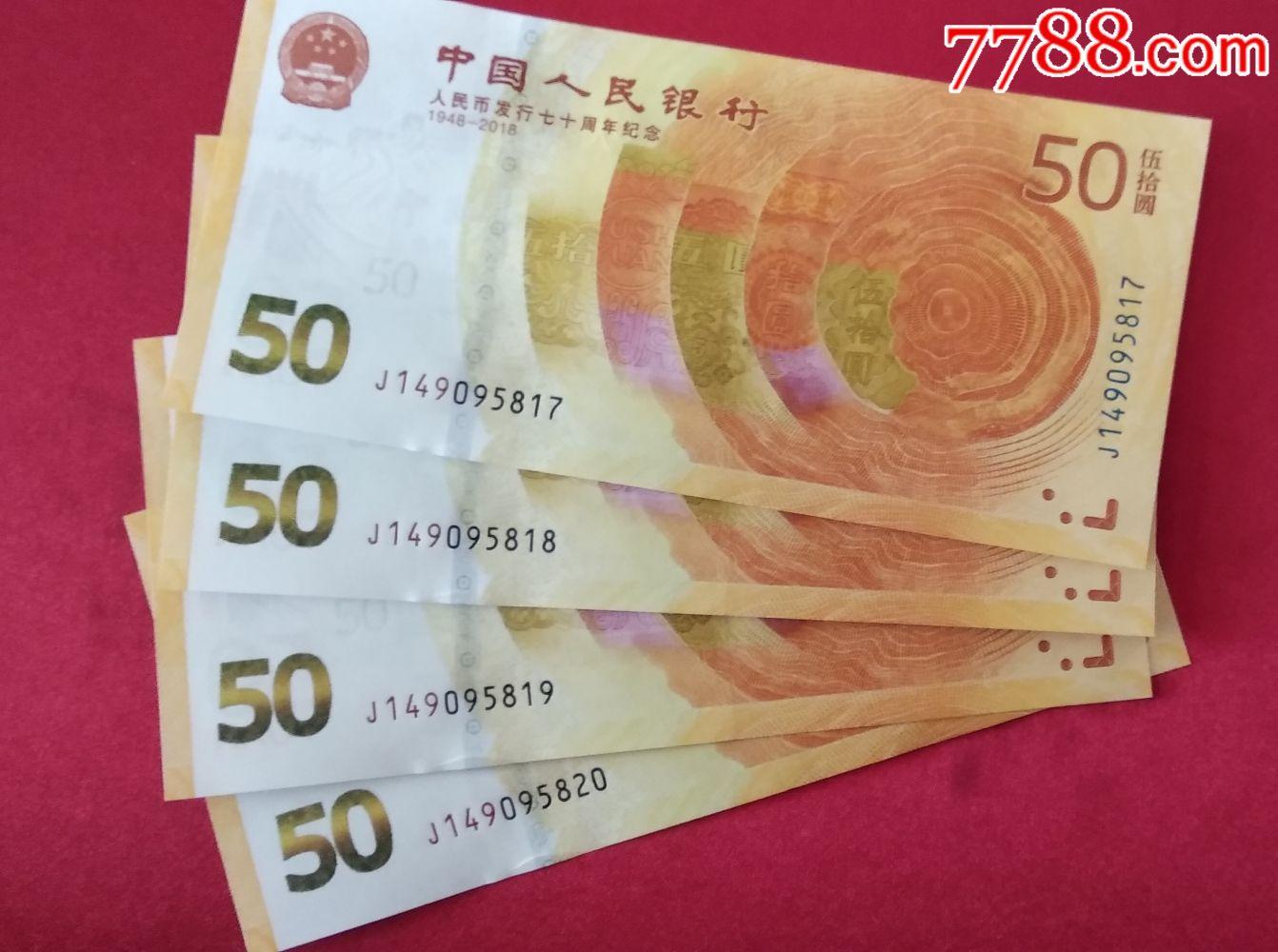 70周年纪念钞4连号(au19763504)_