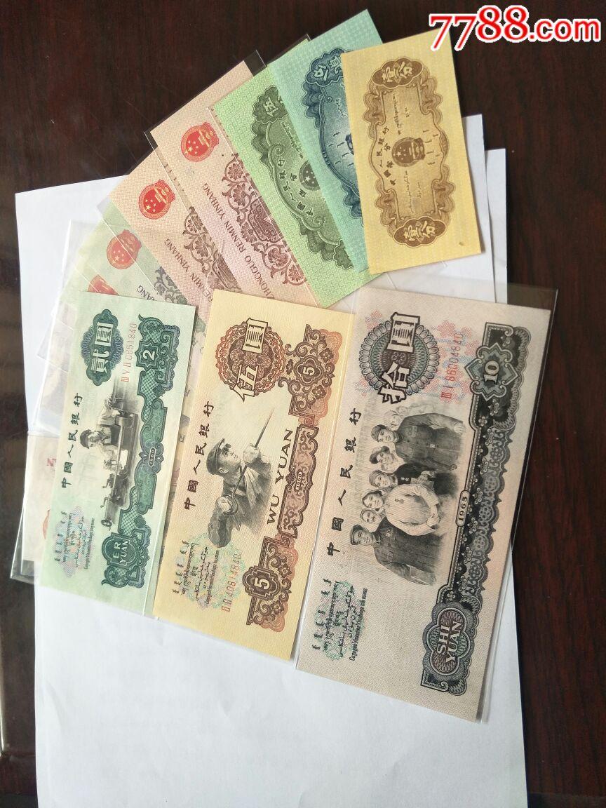 第三套人民币,小全套_价格3800元_第1张_
