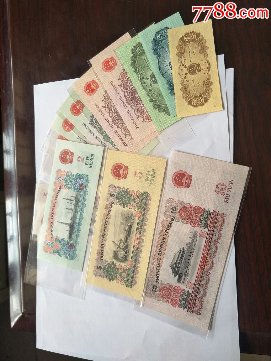 第三套人民币,小全套_价格3800元_第2张_