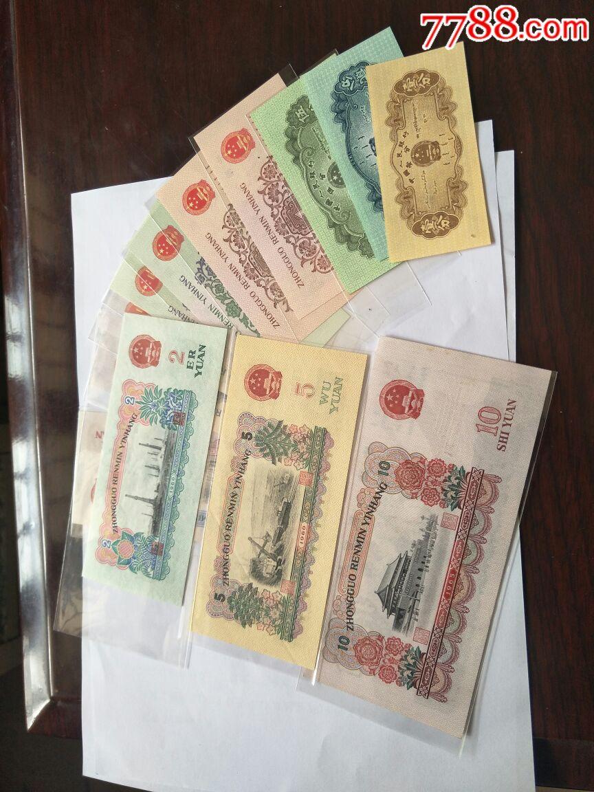 第三套人民币,小全套_价格3800元_第3张_