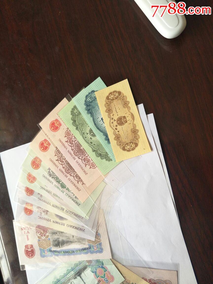 第三套人民币,小全套_价格3800元_第4张_