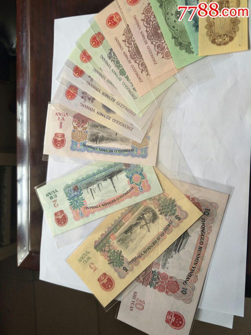 第三套人民币,小全套_价格3800元_第5张_