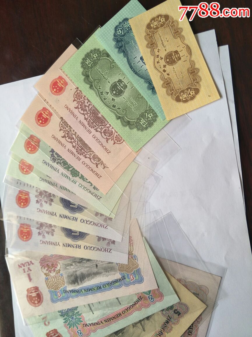 第三套人民币,小全套_价格3800元_第6张_