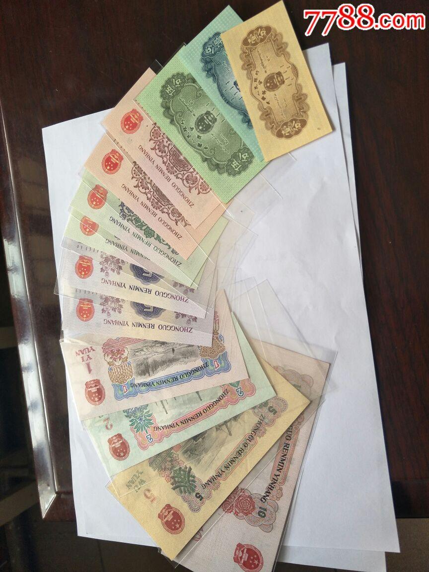第三套人民币,小全套_价格3800元_第7张_
