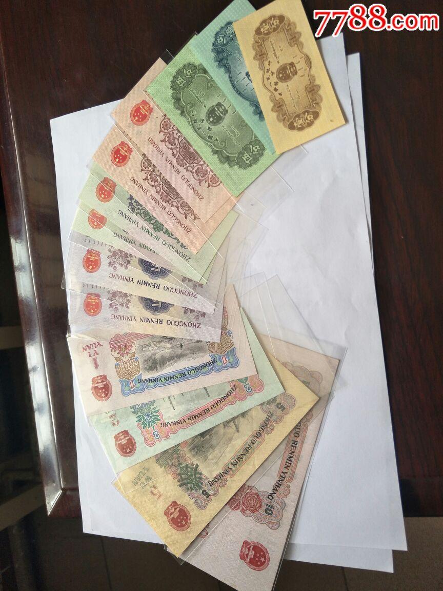 第三套人民币,小全套_价格3800元_第8张_