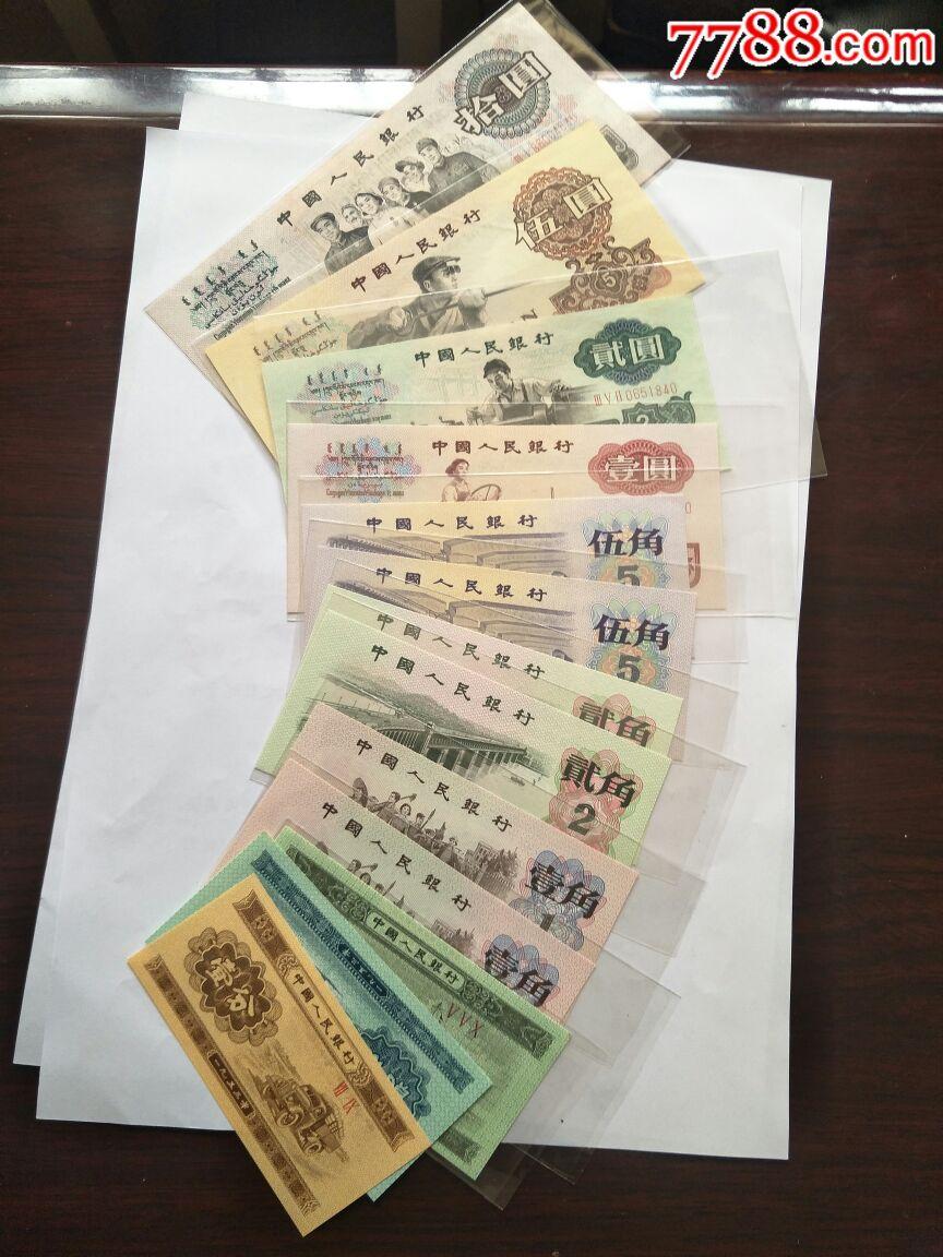 第三套人民币,小全套_价格3800元_第9张_