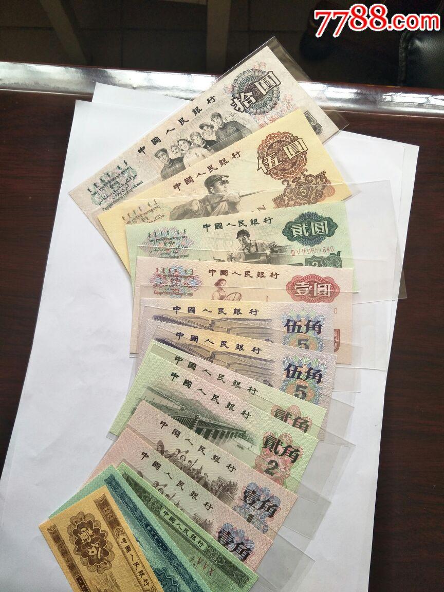 第三套人民币,小全套_价格3800元_第10张_