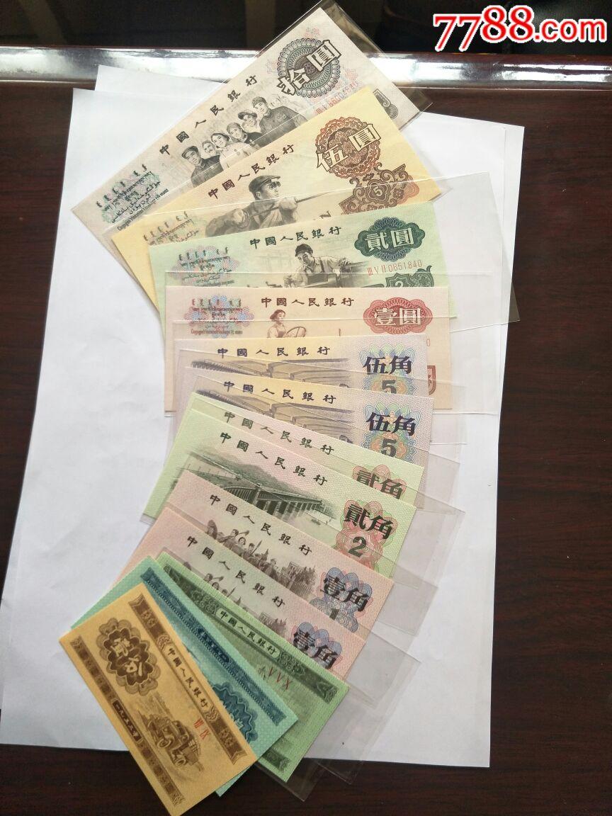 第三套人民币,小全套_价格3800元_第11张_
