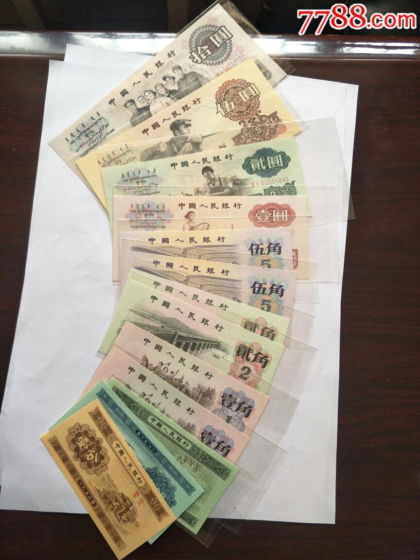 第三套人民币,小全套_价格3800元_第12张_