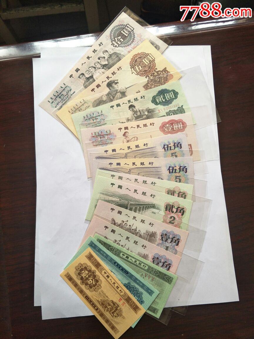 第三套人民币,小全套_价格3800元_第13张_